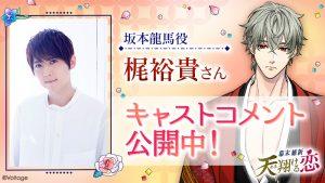 ☆キャストコメント更新☆ 梶裕貴さんのキャストコメントを追加いたしました!