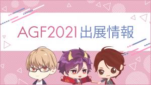 2021/9/30 「AGF2021 出展情報」特設ページがOPEN♪
